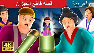 قصة قاطع الخيزان   قصص اطفال   حكايات عربية