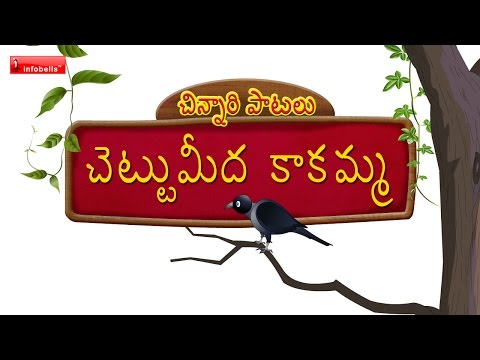 Chinnari Patalu # 05 - Telugu Rhymes for kids #