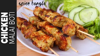 চুলায় তৈরী মালাই বটি কাবাব । ঈদের রেসিপি । Chicken Malai Boti Recipe | Kabab Recipe Bangla