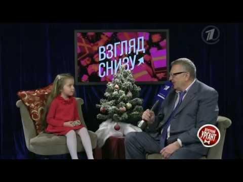Взгляд снизу с Владимиром Жириновским