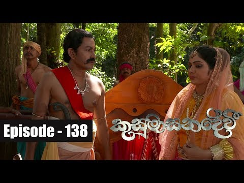 Kusumasana Devi | Episode 138 02nd January 2019