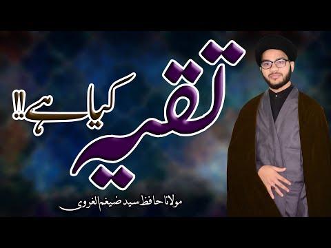 Taqayya Kaya Hy !! | Maulana Hafiz Syed Zaigham-Al-Gharavi | 4K