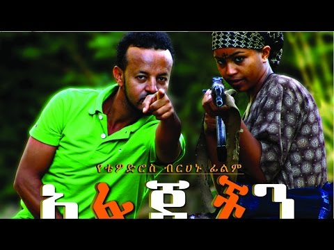 New Ethiopian Movie - Afajechin Full (አፋጀችን) 2015