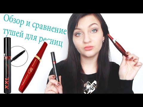 белорусская тушь xxl отзывы фото