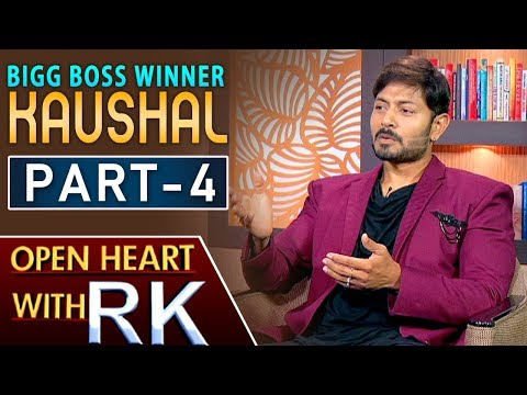 Bigg Boss 2 Title Winner Kaushal Manda | Open Heart with RK | Part 4 | ABN Telugu