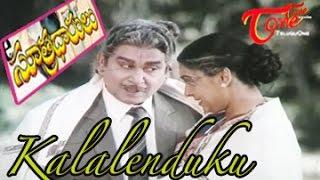 Sutradharulu Movie Songs || Kalalenduku Song || Bhanu Chander || Ramya Krishnan