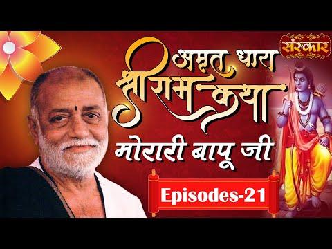 Amritdhara | Morari Bapu | Ram Katha | Ep # 21
