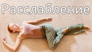 Йога для начинающих | Упражнения для РАССЛАБЛЕНИЯ | Избавься от боли в спине
