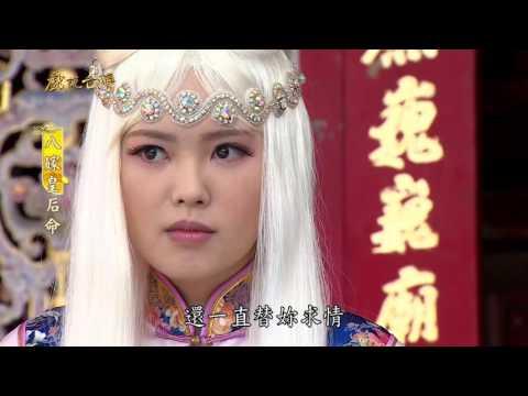 台劇-戲說台灣-八嫁皇后命-EP 10