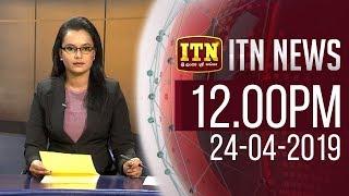 ITN News 2019-04-24 | 12.00 PM