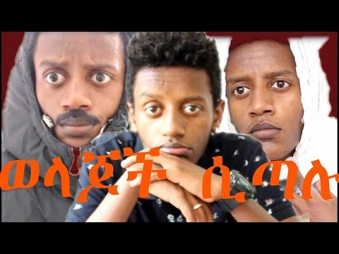 Ethiopian comedy - When your parents fight ወላጆች ሲጣሉ