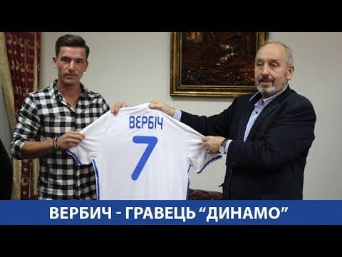 Беньямін ВЕРБИЧ – гравець ФК «Динамо» (Київ)