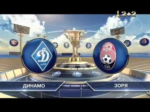Динамо - Заря - 1:2. Видео матча