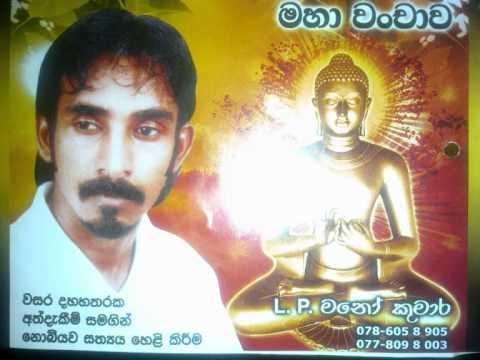Gossip Lanka - Bawudayin wenath agamwalata harvima maha vanchawa
