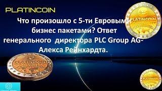 PLATINCOIN. Почему убрали 5 -ти Евровые бизнес пакеты? Ответ генерального директора PLC Group  AG.