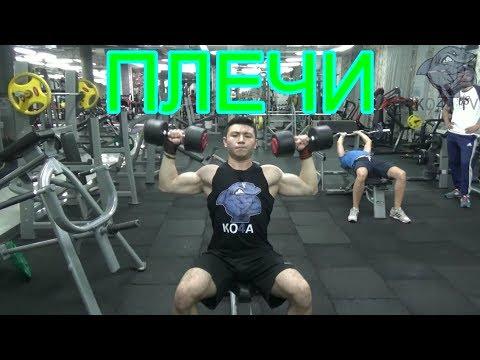Самые лучшие упражнения на плечи от КО4И/КОЧА