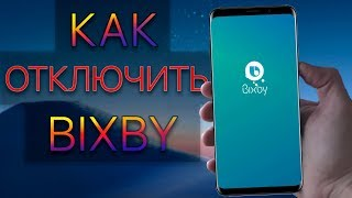 Как ОТКЛЮЧИТЬ BIXBY Samsung One Ui ANDROID 9.0