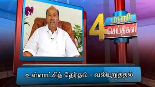 23RD MAR 4PM MANI NEWS