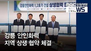 투R)강릉 안인화력 지역 상생 협약 체결-최종