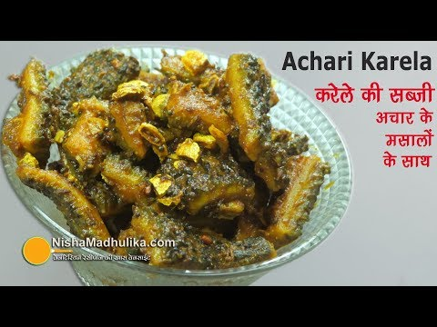 Achari Karela । अचारी करेला । Karela with Pickle Masala | Chatpata Karela Spicy