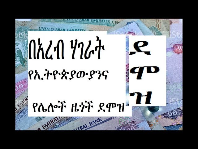 Salaries Of Ethiopians and other citizens in Arab Countries