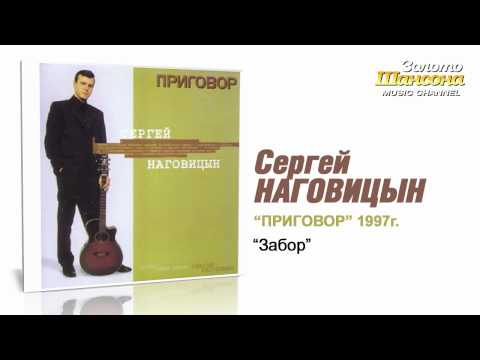 Наговицын Сергей - Забор