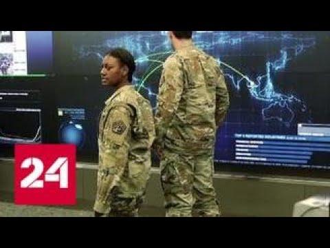 Американцев зазывают на кибервойну с Россией - Россия 24
