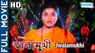 Jwalamukhi (HD) - Superhit Bengali Movie | Soundarya | Prerana - Bengali Dubbed Movie