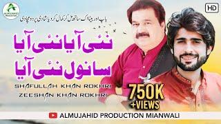 Download Nahi Aya Nahi Aya shafaullah khan rokhri And Zeshan Rokhri Saraiki Song Video  2017 3Gp Mp4