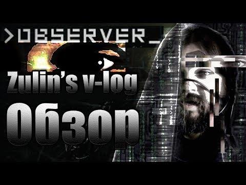 Observer - Кто наблюдает за Наблюдателем? - обзор Zulinsvlog