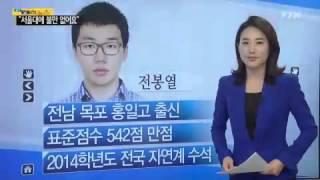 자연계 유일한 수능만점자, 서울대 불합격 사연 / YTN