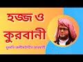 Hajj And Qurbani    Mufti Jashimuddin Rahmani    Bangla Waz    Nasir Media
