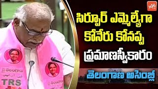 Sirpur MLA Koneru Konappa Takes Oath As MLA in Telangana Assembly 2019 | CM KCR