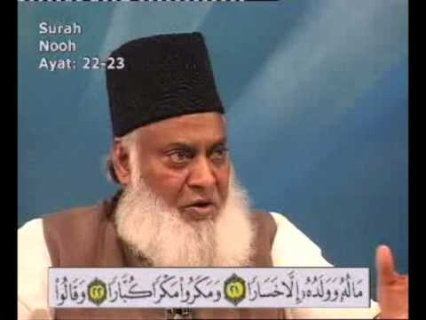 71 Surah Nooh - Bayan Ul Quran By Dr Israr Ahmed video