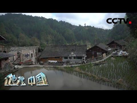 中國-地理·中國-20200528 苗鄉祕境下