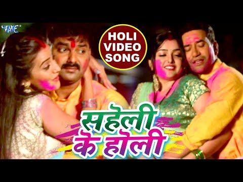 Nirahua & Aamrapali, Pawan Singh & Akshara का सुपरहिट होली गीत - Saheli Ke Holi - Bhojpuri Holi Song thumbnail