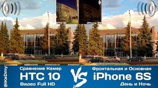 HTC 10 vs iPhone 6S: Сравнение камер Видео FullHD. День и Ночь