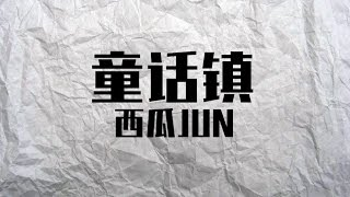 Download Lagu 【西瓜JUN】童話鎮【付rap】 Gratis Mp3 Pedia
