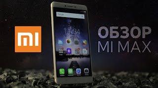 Обзор смартфона Xiaomi Mi Max