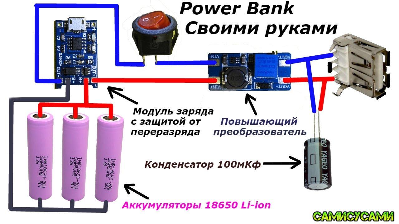 Как сделать повер банк своими руками из батареек 193
