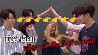 JackJae - แจ็คแจเค้าหึงเป็นด้วยเหรอ? Feat. MarkBam , Bnior