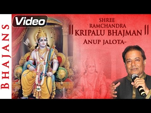 Most Watched Hindi Devtional song - Shri Ramchandra Kripalu...