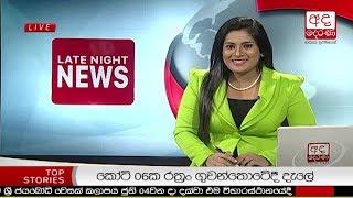 Ada Derana Late Night News Bulletin 10.00 pm - 2018.05.31