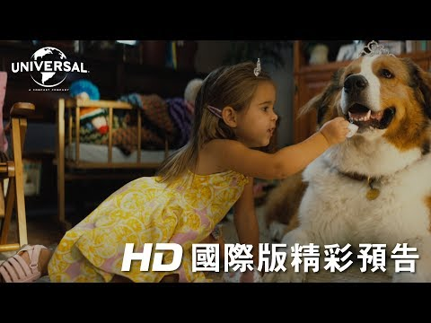 【狗狗的旅程】 國際版精彩預告 - 5月17日 暖心獻映