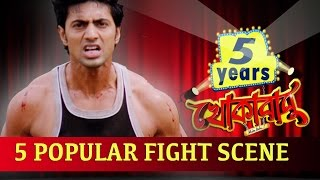 5 Popular Fight Scene | Khokababu | Dev | Subhoshree | Nakash & Nandini | Latest Bengali Movie 2017