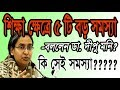 Dr Dipu Moni Is Concerned About 5 Problems In Education System In Bangladesh mp3