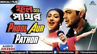 Phool Aur Pathor - Bengali Film Songs | Prosenjit Chatterjee, Rituparna Sengupta | AUDIO JUKEBOX