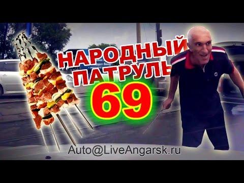 Народный Патруль 69 - Подрезалы № 5 (Шашлычник)