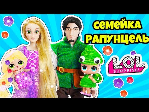 СЕМЕЙКА Рапунцель Куклы ЛОЛ Сюрприз! Мультик Tangled LOL Families Surprise Распаковка Spy Baby Doll