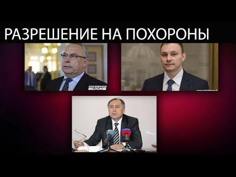 Разрешение на похороны. Депутаты Верховной Рады Украины прозрели